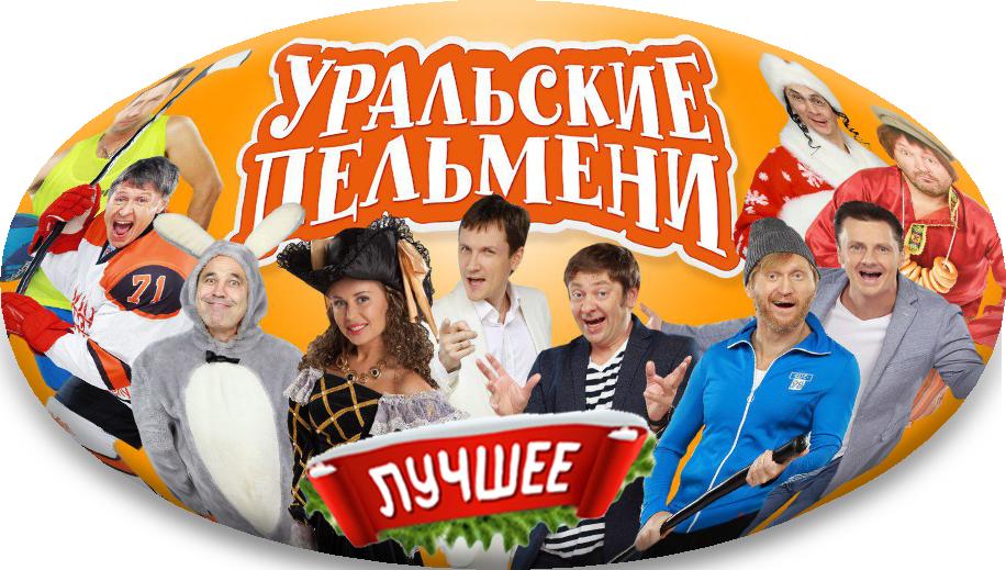 Уральский пельмени картинка